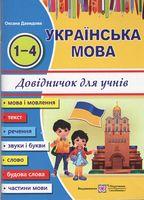 Українська мова. Довідничок учня 1-4 класів