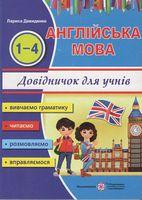 Англійська мова. Довідничок учня 1-4 класів