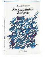 Каліграфія для всіх (третє видання)