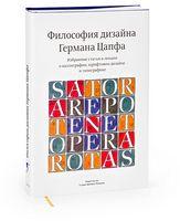 Філософія дизайну Германа Цапфа. Вибрані статті та лекції про каліграфії, шрифтовому дизайні і типографіці