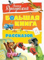 Большая книга рассказов. Драгунский