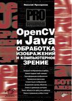 OpenCV и Java. Обработка изображений и компьютерное зрение