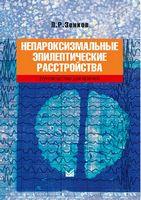 Непароксизмальные эпилептические расстройства. Руководство для врачей.
