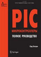 PIC-мікроконтролери. Повне керівництво