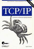 TCP/IP. Сетевое администрирование. 3 изд.