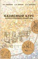 Базисный курс начертательной геометрии. Учебник