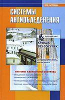 Системы антиобледенения: Справочник