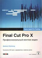 Final Cut Pro X. Профессиональный монтаж видео