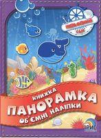 Книжка панорамка. Підводний світ. Об'ємні наліпки