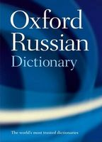 Словник Oxford Russian Dictionary 4st edition