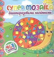 Супер мозаїка багаторазовими наліпками. Книга 1