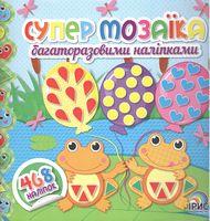 Супер мозаїка багаторазовими наліпками. Книга 2