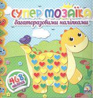 Супер мозаїка багаторазовими наліпками. Книга 3