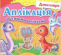Аплікація об'ємними наліпками. Динозаври (Книга 2)