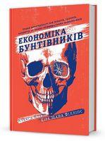 Економіка бунтівників: Уроки креативності від піратів, гакерів, бандитів та інших неформальних підприємців