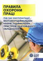 Правила охорони праці під час експлуатації вантажопідіймальних кранів, підіймальних пристроїв і відповідного обладнання