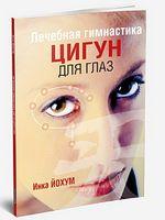 Лікувальна гімнастика цигун для очей
