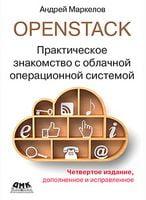 Openstack. Практическое знакомство с облачной операционной системой. 4-е издание