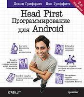 Head First. Програмування для Android. 2-е вид