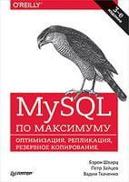 MySQL по максимуму. 3-е видання