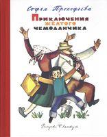 Приключения желтого чемоданчика (Рисунки Ф. Лемкуля)