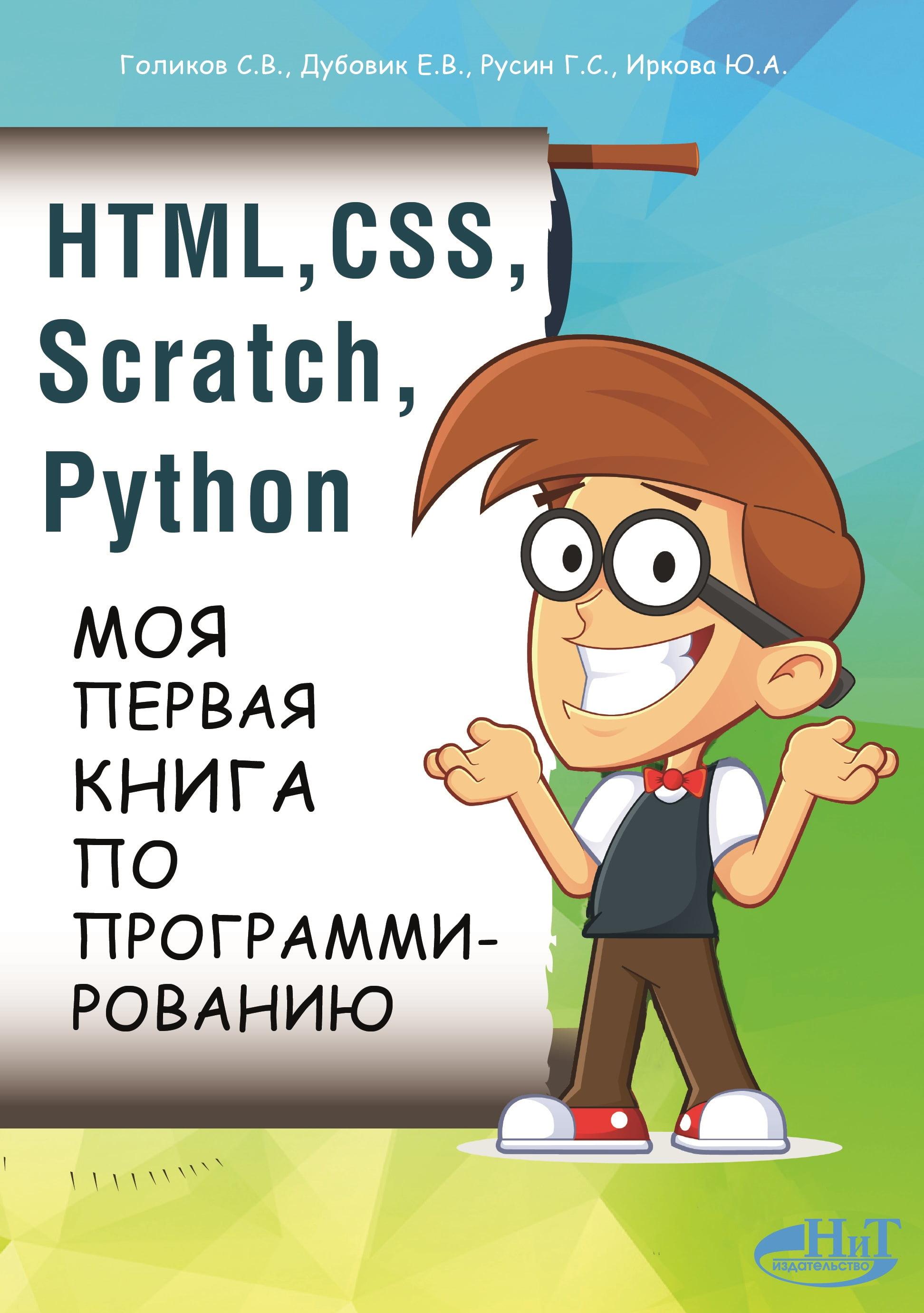 HTML%2C+CSS%2C+Scratch%2C+Python.+%D0%9C%D0%BE%D1%8F+%D0%BF%D0%B5%D1%80%D0%B2%D0%B0%D1%8F+%D0%BA%D0%BD%D0%B8%D0%B3%D0%B0 - фото 1