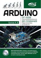ARDUINO. Від азів програмування до створення практичних пристроїв