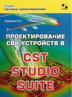 Проектування НВЧ пристроїв в CST STUDIO SUITE