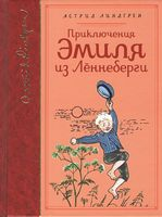 Приключения Эмиля из Лённеберги (собрание сочинений)