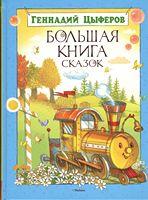 Большая книга сказок. Цыферов Г.