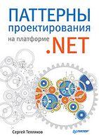 Патерни проектування на платформі .NET