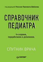Справочник педиатра. 2-е изд.-- переработанное и дополненное