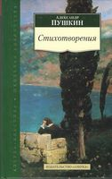 Стихотворения. Александр Пушкин