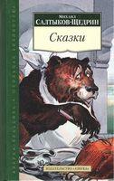 Сказки. Михаил Салтыков-Щедрин