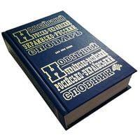 Новітній українсько-російський, російсько-український словник (100 т. слів)