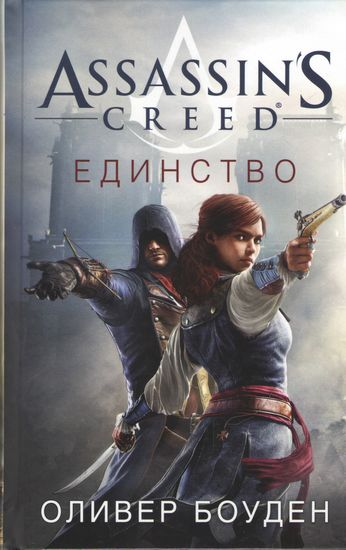 Assassin%27s+Creed.+%D0%95%D0%B4%D0%B8%D0%BD%D1%81%D1%82%D0%B2%D0%BE - фото 1