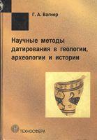 Научные методы датирования в геологии, археологии и истории