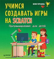 Программирование для детей. Учимся создавать игры на Scratch