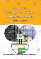 Практика системного і мережного адміністрування. Том 1
