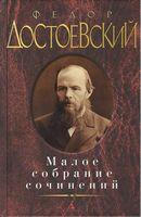 Малое собрание сочинений. Федор Достоевский