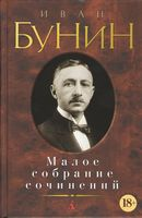 Малое собрание сочинений. Иван Бунин