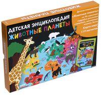 Животные планеты. Детская энциклопедия (в коробке)