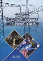 Правила роздрібного ринку електричної енергії. 2018 р.