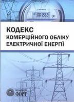 Кодекс комерційного обліку електричної енергії. 2018 р.