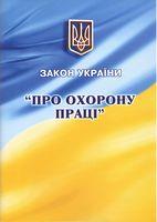 """Закон України """"Про охорону праці"""". Зі змінами 2017р."""