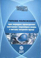 Типове положення про порядок проведення навчання і перевірки знань з питань охорони праці. НПАОП 0.00-4.12-05. Із змінами 2007р.