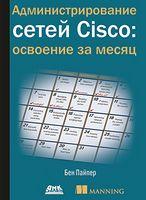 Адміністрування мереж Cisco: освоєння за місяць