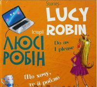 Історії Люсі Робін. Що хочу, те й роблю. (Білінгв! Двомовна  для дітей))