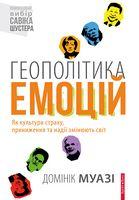 Геополітика емоцій     Книжковий вибір Савіка Шустера
