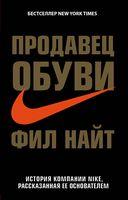 Продавец обуви. История компании Nike, рассказанная ее основателем. Покет